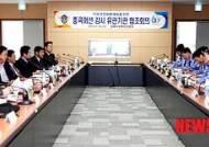 동해해경청, 중국어선 감시 유관기관 협조회의
