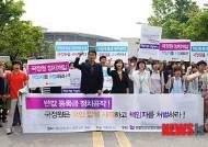 반값등록금 국정원 정치공작 관련 항의 기자회견