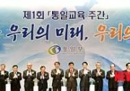 통일부, '제1회 통일교육 주간 선포식'