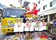 어린이 통학버스사고, '천사의 눈'으로 예방하세요