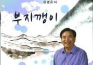 유병운 논산부시장, 자서전 '부지깽이' 출간