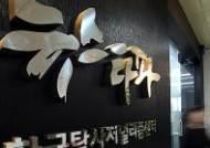 [종합]김영소 前 한진해운 상무 페이퍼컴퍼니 설립