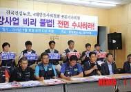 """""""4대강사업 조사·평가委 출범지연""""…정부·야당 '네탓 공방'"""