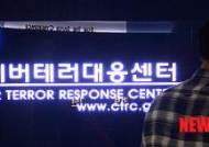 분주한 경찰청 사이버테러대응센터