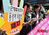 동성애 차별금지 입법 찬반논쟁 '치열'