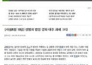 신문윤리위, 통신기사 표절 한국일보 논설위원실 '경고'