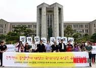 신경림 등 동국대 교수 51명, 국정원 선거개입 규탄 시국선언