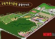 국립약용식물원 5일 개원