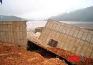 고창 조산저수지 방수로 외벽 붕괴, 하류지역 침수 위험