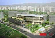 대전 유성구, 노은3지구 동 주민센터 설계안 선정