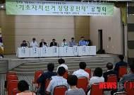 '기초 지방선거 정당 공천 배제' 할까?…민주당 영남권 공청회