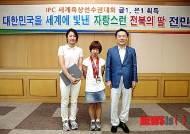 """김완주 """"IPC 세계육상선수권 금메달 전민재 선수 자랑스러워"""""""