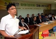 NHN 피해사례 발표하는 장성욱 컴퓨터업종 회사 대표