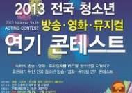 전북과학대, 10일 'K-pop star 연기력 부문 선발대회'