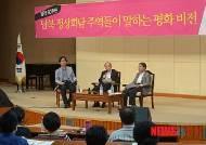 남북 정상회담 주역들이 말하는 평화비전