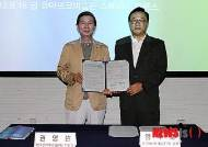 문화예술과 에너지기술 융합 활성화 위한 업무협약