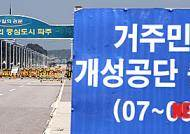 北 오는 22일 금강산 관광 재개 실무협상 제안