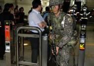 2013 을지연습 지하철 테러 대응 훈련