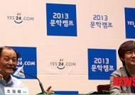 독자들과 만난 조정래 작가와 조국 교수
