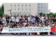 2013 아시아실내디자인학연맹 국제학생 워크숍