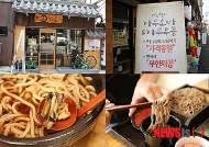 서울 신사동 가로수길 맛집 '겐로쿠우동', 면사리 무한제공