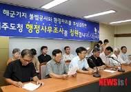 """""""제주해군기지 부실감독 행정사무조사 청원"""""""