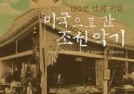 '120년 만의 귀환, 미국으로 간 조선 악기' 국립 국악원·중앙박물관