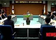 세종시 공직자윤리위원장에 김병철 부장판사 선임