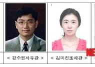 이달의 공정인, 남양유업 밀어내기 적발한 서울사무소 직원 4명