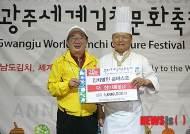 20회 광주세계김치문화축제 성료