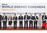 세계에너지 총회 개막식을 축하는 테이프 커팅식