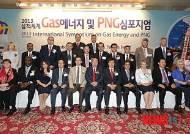 삼척시 '세계 가스 에너지·PNG 심포지엄' 개최
