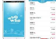 [뉴시스아이즈]스팸·보이스피싱 차단 앱 '후후' 큰 인기 몰이