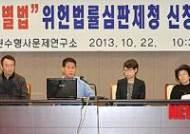 '성폭력특별법' 위헌법률심판제청 신청 기자회견
