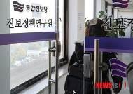 위헌정당 해산심판 청구안 국무회의 의결