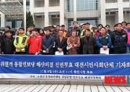 """대전NGO """"진보당 위헌정당 해산심판 청구는 무효"""""""
