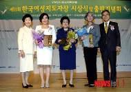 제11화 한국여성지도자상 대상 수상한 이희호 여사
