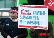 홈플러스 강릉점 노사 마찰