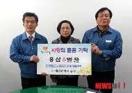 철도시설公 충청본부, 지자체장 선물 철로변 이웃에 기증