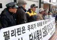 필리핀 태풍 피해자들 추모하는 대한민국어버이연합 회원들