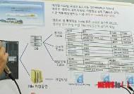 이지원 시스템 설명하는 김경수 본부장