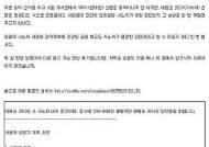 """[종합]서울대 총학 '운동권 후보' 경선…""""투표하지 말자"""" 논란"""