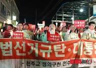 """국방부, """"모욕적·잘못된 처신"""" 사제단 발언 연일 비판"""