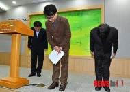 사죄하는 서울대공원 관계자들
