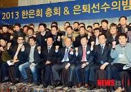 기념촬영 하는 한국프로야구 은퇴선수협회