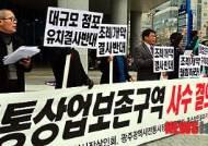전통상업보존구역 대규모 점포 유치 반대