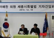 民 이해찬 의원, 세종시특별법 개정안 국회 본회의 통과 환영