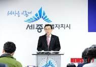 유한식 시장 '세종시 설치 특별법' 국회 본회의 통과 환영