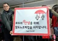 '소울 드레서' 20대 여성들, 철도 파업 지지 방문