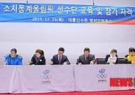 소치동계올림픽 선수단 교육 및 참가 자격 서명식